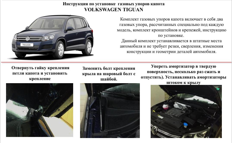 Инструкция По Установке Газовых Амортизаторов